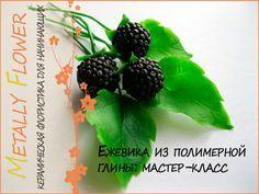 ежевика-из-полимерной-глины-мк