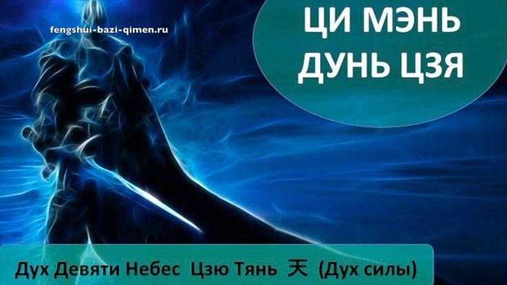#80 Дух Девяти Небес, Цзю Тянь, 天 – Дух силы l Ци Мэнь Дунь Цзя