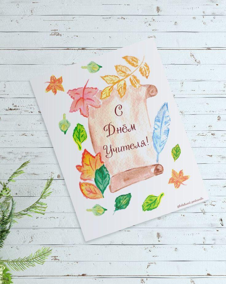 Как нарисовать открытки с днем учителя, открытки