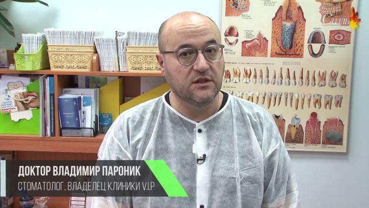Стоматолог Владимир Пароник протезирование зубов. Стоматолог в Реховоте.