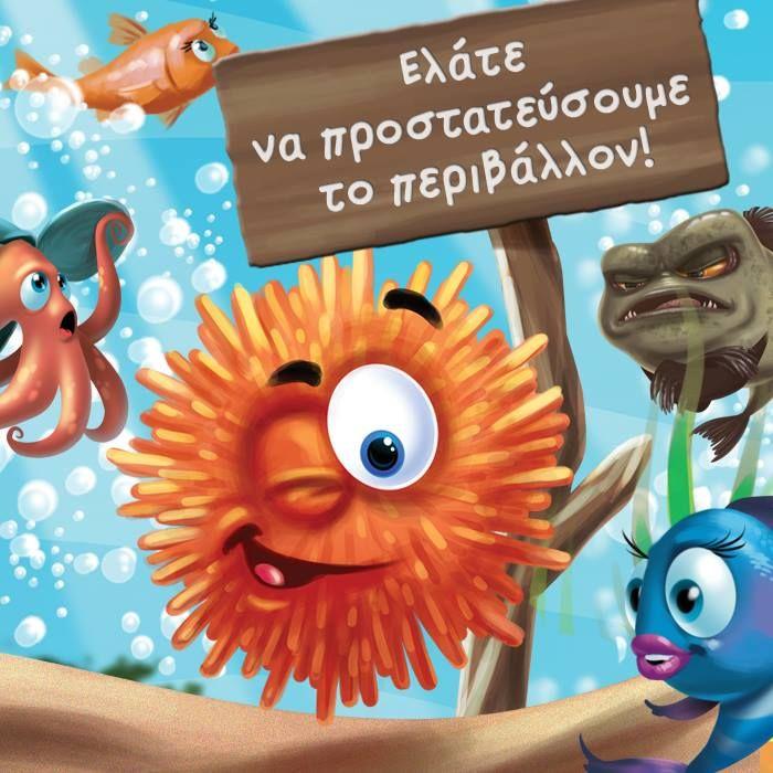 """Να προστατεύσουμε το περιβάλλον! """"Είναι στα αγκάθια μας!"""" που θα έλεγε και ο Βρασίδας ο αχινός! #Παγκόσμια_Ημέρα_Περιβάλλοντος #World_Environment_Day"""