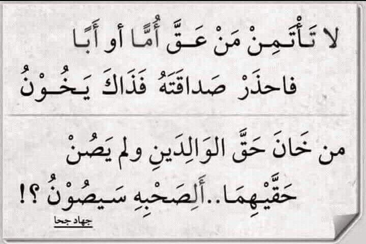 عقوق الوالدين گبيرة من الگبائر احذر صداقة عاق لوالديه Quotes Arabic Words Arabic Quotes