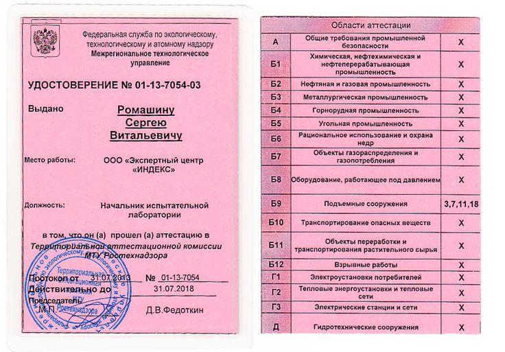 Эксперт по строительно-технической экспертизе | Подъемные сооружения - Ромашин Сергей Витальевич  http://www.indeks.ru/experti/3