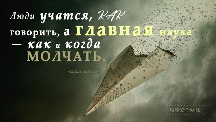 Люди учатся, как говорить, а главная наука — как и когда молчать. Лев Николаевич Толстой