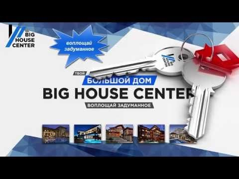 Маркетинг Big House Center презентация маркетинг плана Заработок Интернет