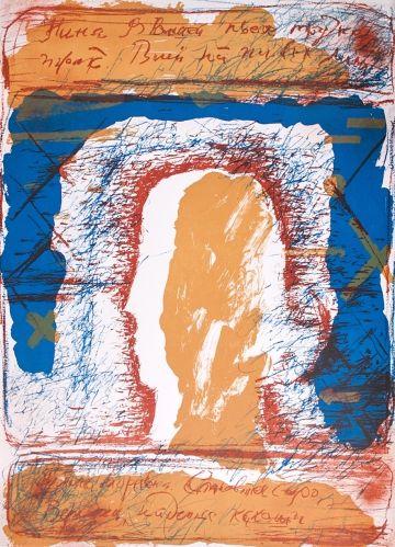 Igor Makarevich, Reflection Profile, 1991 year