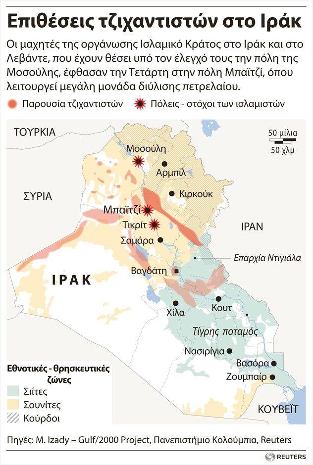 ΤΟ ΚΟΥΤΣΑΒΑΚΙ: Προς τριχοτόμηση το Ιράκ Άνοιξε ο Ασκός του Αιόλου στο Ιράκ. Εκρηκτικά επαναστατικές οι εξελίξεις. Βαδίζουμε σε τριχοτόμηση του Ιράκ;  Ένα κείμενο του Νίκου Καρατουλιώτη, δημοσιευμένο στο τεύχος-14 του ΡΕΣΑΛΤΟ(Φεβρουάριος 2007), αποκτάει …προφητική αξία και συμβάλει στην κατανόηση αυτών που συμβαίνουν τώρα.   Ο ΑΠΑΓΧΟΝΙΣΜΟΣ ΤΟΥ ΣΑΝΤΑΜ ΚΑΙ ΤΟ ΓΕΩΠΟΛΙΤΙΚΟ  ΠΑΙΓΝΙΟ ΤΗΣ ΠΕΡΙΟΧΗΣ Υποστράτηγος ε.α Νίκος Καρατουλιώτης  Μέλος Κ.ΕΘ.Α