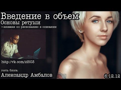Введение в объем (основы ретуши) by A. Амбалов - YouTube