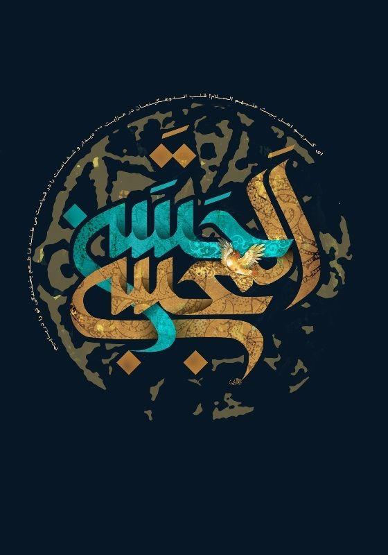 Imam Hassan امام حسن