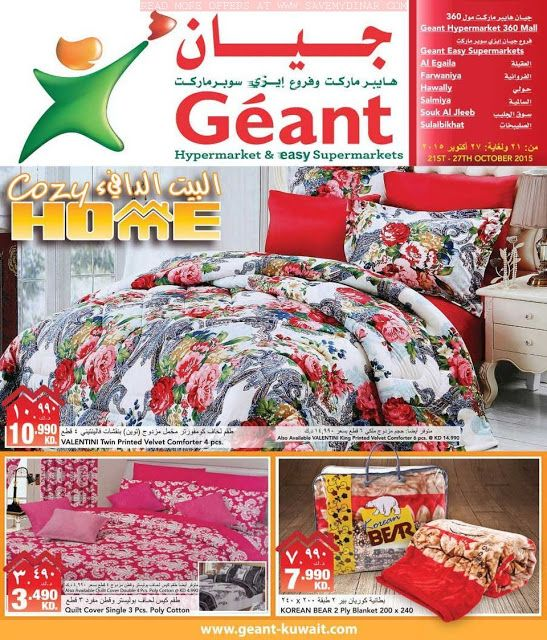 Geant Kuwait Special Offer - Cozy Home | SaveMyDinar