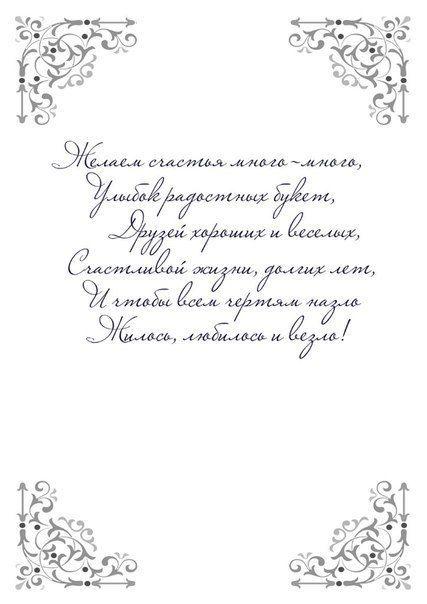 Надписи для открыток ручной работы с днем свадьбы