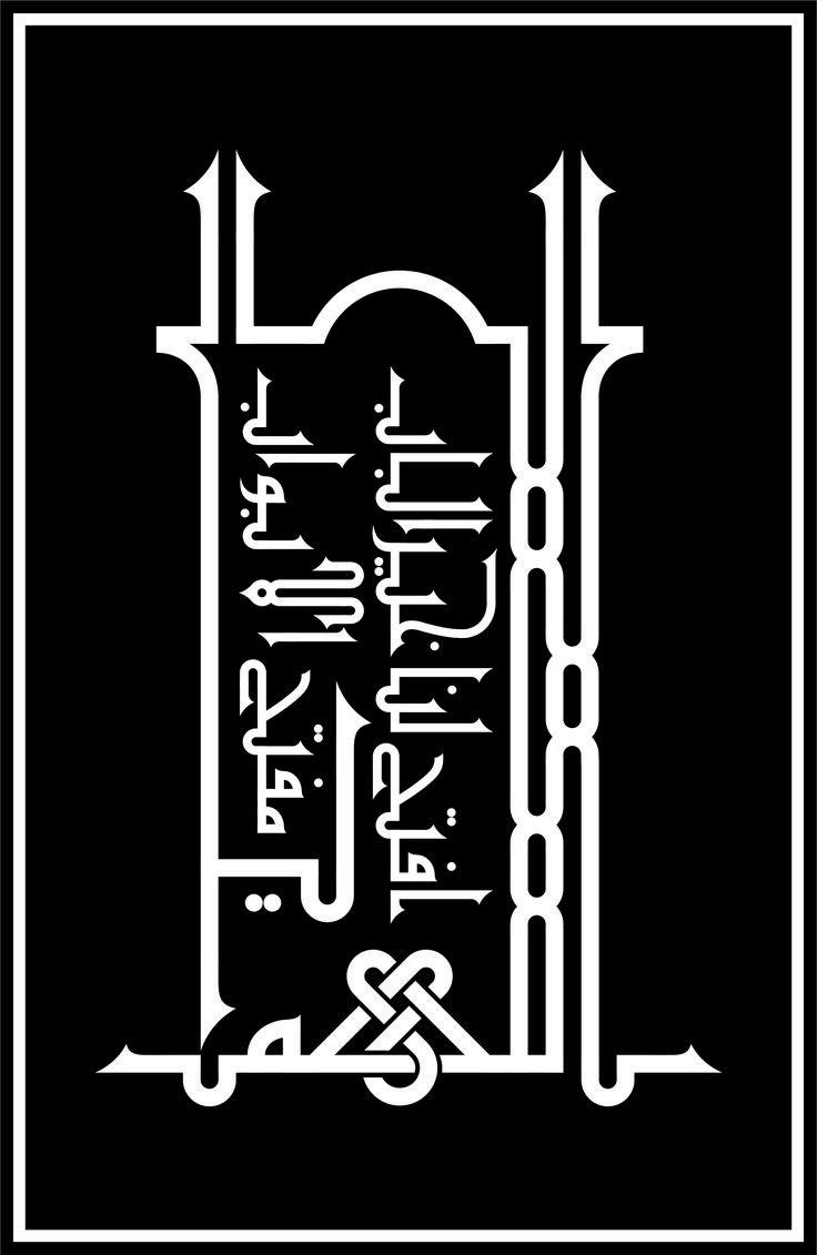 Pin oleh Abdul Gaffar Khokar di Arabic Calligraphy Art