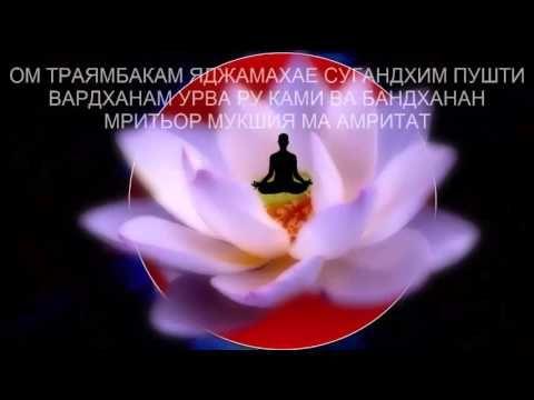 """#Мантра здоровья, долголетия и омоложения """"Побеждающая Смерть """"/ Mahamri..."""