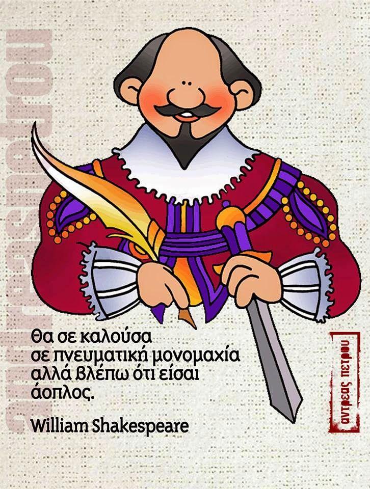 Σοφά, έξυπνα και αστεία λόγια online : Θα σε καλούσα σε πνευματική μονομαχία αλλά βλέπω ότι είσαι άοπλος - William Shakespeare