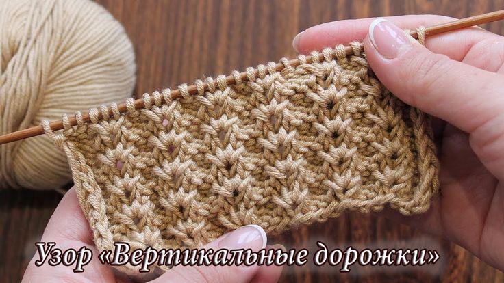Узор «Вертикальные ажурные дорожки», видео | Vertical tracks knitting pa...