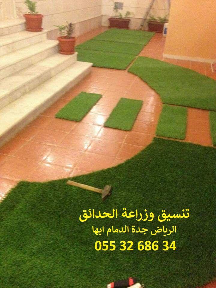 حدائق منزلية في السعودية 0553268634 تصاميم حدائق منزلية 0553268634 تنسيق حدائق استراحات 0553268634 اثاث حدائق بالرياض 0 Outdoor Decor Outdoor Around The Worlds