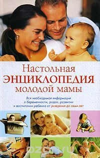 """Книга """"Настольная энциклопедия молодой мамы. Вся необходимая информация о…"""