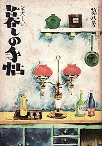 『暮しの手帖 第8号』 (暮しの手帖社/昭和25年秋季)