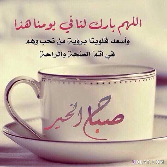رسائل صباحية للحبيب والاصدقاء أجمل مسجات صباح الخير2019 Good Morning Arabic Positive Notes Friday Pictures
