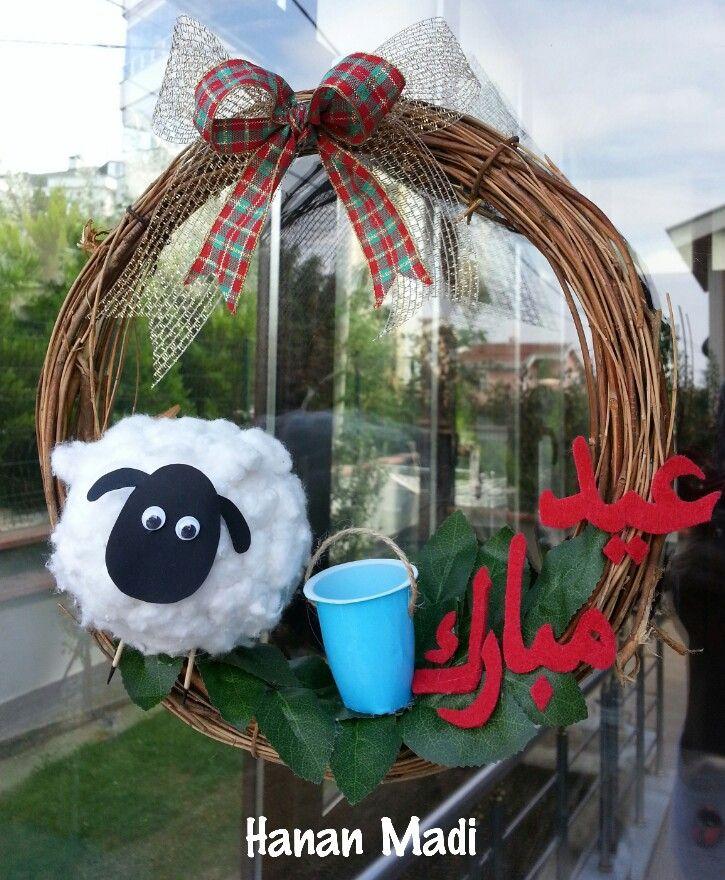زينة عيد اﻷضحى من صنع يداي عيدكم مبارك :)