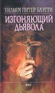 Интересная книга Изгоняющий дьявола, Блэтти Уильям Питер #onlineknigi #книгалучшийподарок #читайте #page
