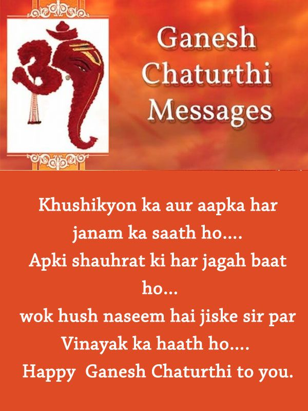Beautiful Happy Ganesh Chaturthi Wishes Messages in Hindi and English. You can share ganesh chaturthi SMS message on Facebook and Whatsapp with your friends and family.