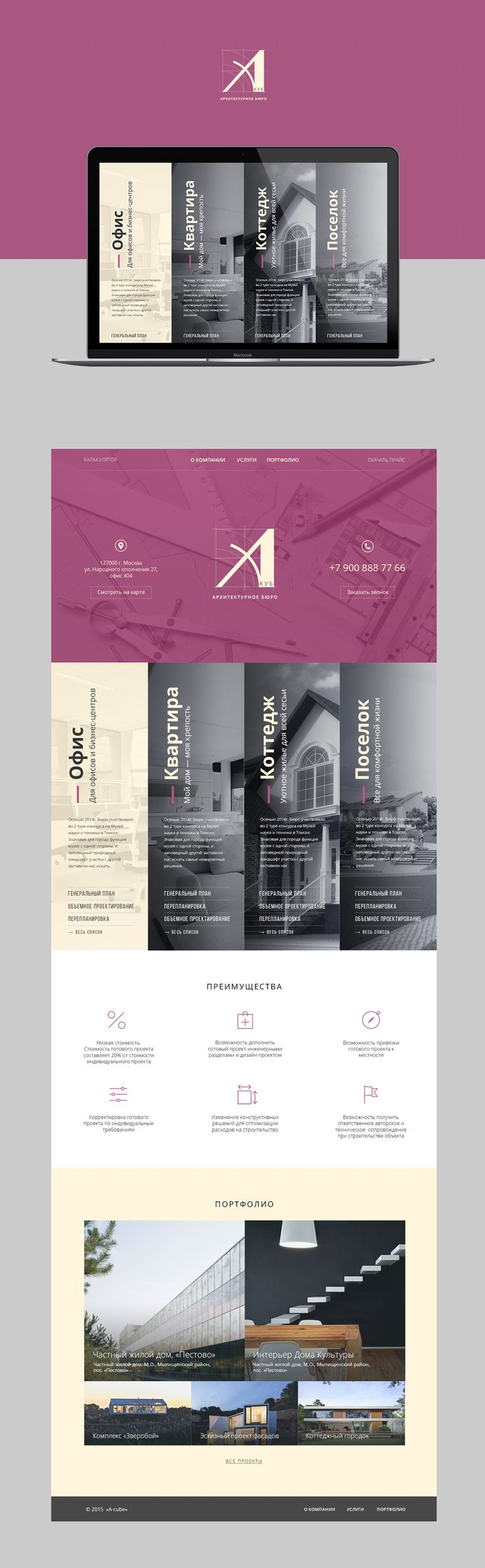 A-cube - Maxim Kovalenko. Graphic and web designer. Moscow.