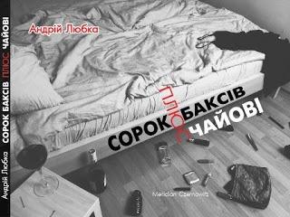 """Андрій Любка """"Сорок баксів плюс чайові""""  http://knygypirat.blogspot.com/2012/10/blog-post_7.html"""