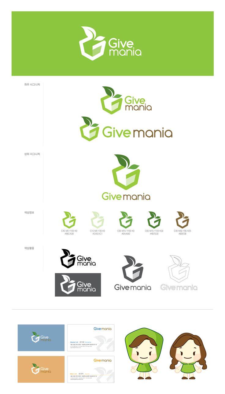 기부매니아(Givemania) 아이덴티티 디자인, 2013