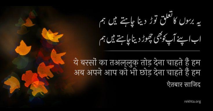 Aitbar Sajid Best Shayari Collection At Rekhta.org