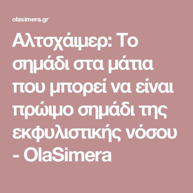 Αλτσχάιμερ: Το σημάδι στα μάτια που μπορεί να είναι πρώιμο σημάδι της εκφυλιστικής νόσου - OlaSimera