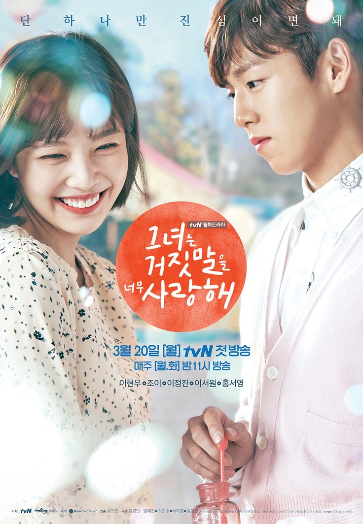 Lovely Love Lie, a.k.a. The Liar and His Lover (South Korea, 2017; tvN). Starring Lee Hyun-woo, Joy, Lee Jung-jin, Lee Seo-won, Hong Seo-young, Choi Min-soo, Sung Joo, Shin Je-min, Chang Ki-yong, Lim Ye-jin, Song Kang, Park Jong-hyeok, Kim In-kwon (Come Back Mister), Park Ji-young, and more. Airs Mondays & Tuesdays at 11 p.m. (2 eps/week; 16 episodes total.) [Info via Asian Wiki, MyDramaList.com & tvN.] >>> Available on DramaFever. (Updated: March 23, 2017.)