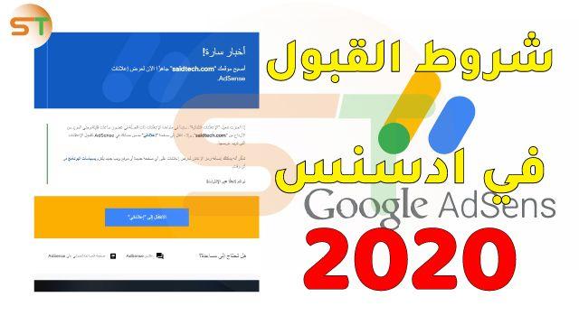 شروط وقوانين قبول موقعك في جوجل أدسنس 2020 Adsense Google Adsense Google