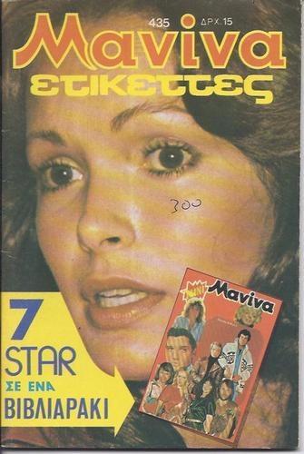 JACLYN SMITH - CHARLIE'S ANGELS - RARE -GREEK - MANINA Magazine - 1980 - No.435   eBay