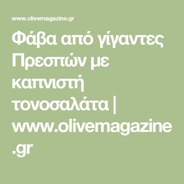 Φάβα από γίγαντες Πρεσπών με καπνιστή τονοσαλάτα | www.olivemagazine.gr
