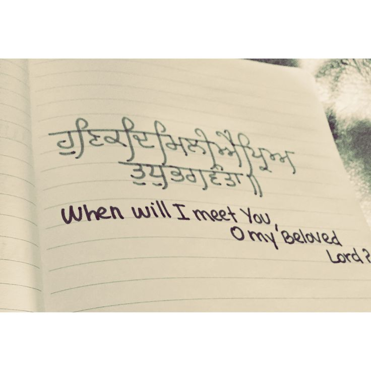 When will I meet You, O my Beloved Lord?   #Vaheguroo #GurbaniCalligraphy