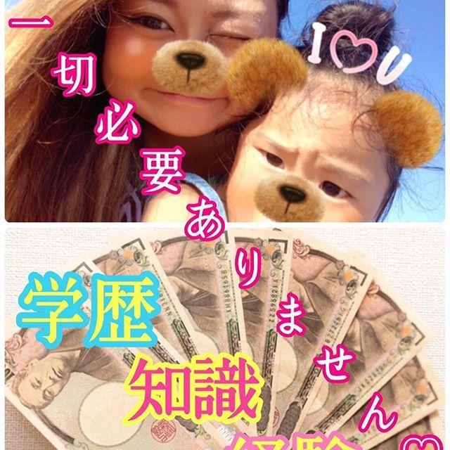 . 🌴🌺🌴🌺🌴🌺🌴🌺🌴🌺🌴🌺🌴. . 『収入0円』で極貧生活を送っていた. 専業主婦の私が、完全在宅でだったの 3ヶ月で旦那の給料を超えました💓😍 . 稼げるまで徹底的にサポート致します💰 ⭐︎スマホとやる気があれば 月収7桁可能🤙🌺🌴 我慢しない自由な生活を…✨😊 一生涯入り続ける権利収入を 手に入れませんか??. . LINE@🆔⇒『@nge0075s』. ・ 🌴🌺🌴🌺🌴🌺🌴🌺🌴🌺🌴🌺🌴. . 【ママだって】 ママだってお出かけしたいし、 お友達とランチしに行きたいよね! 家事と育児だけの生活から、 ちょっと贅沢できる生活って素敵❤️ . 悩んでる、興味があるけど… という方、 お話だけでも聞いてみませんか? いつでもLINEください💌 . スマホ📱でできるビジネスで 人生変えました😘💋 . ✂︎-----㋖㋷㋣㋷線-----✂︎✂︎-----㋖㋷㋣㋷線-----✂︎ やる気ある方大歓迎✨ 💋人生変え変えたい方 💋月に7桁稼ぎたい方 収入増やす方法教えます☝️ やるなら今です👊🏻💥…