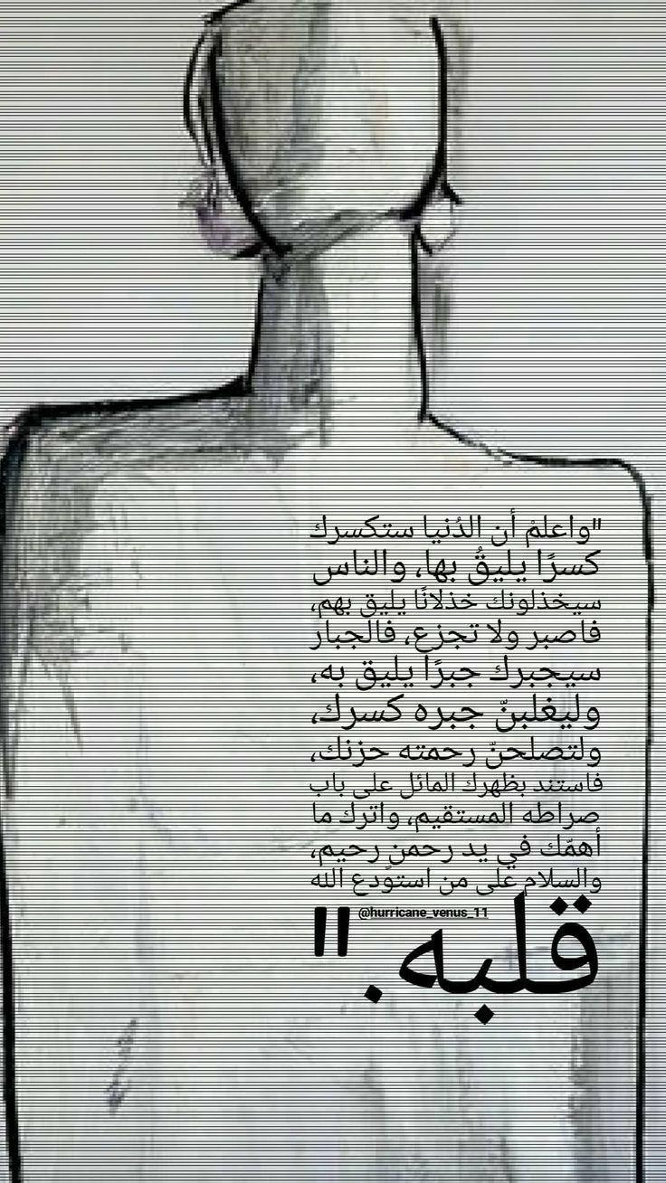 دوما الله يجبر كسره قلبك فثق به Arabic Quotes Photo Quotes Beautiful Arabic Words