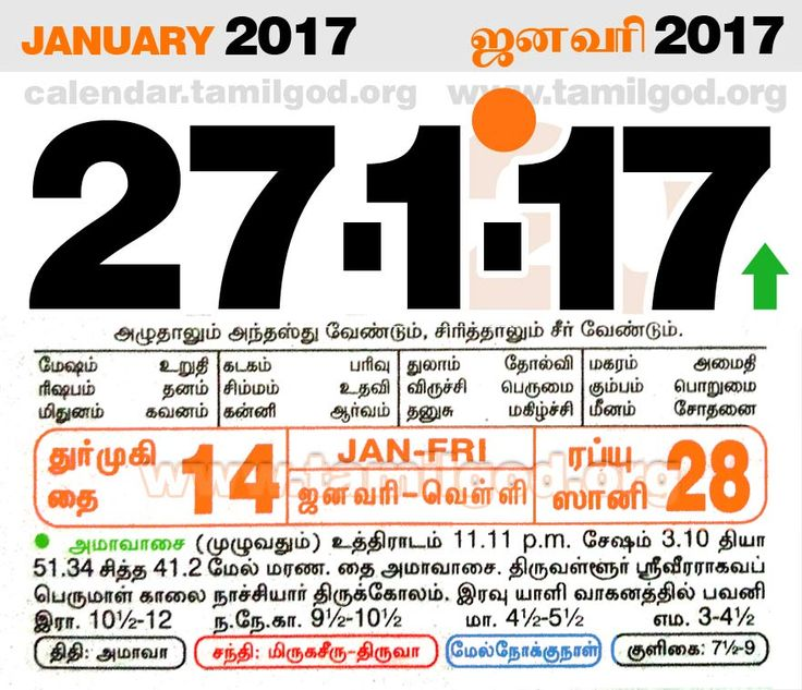 78 best ideas about tamil calendar on pinterest blouse designs indian blouse designs and