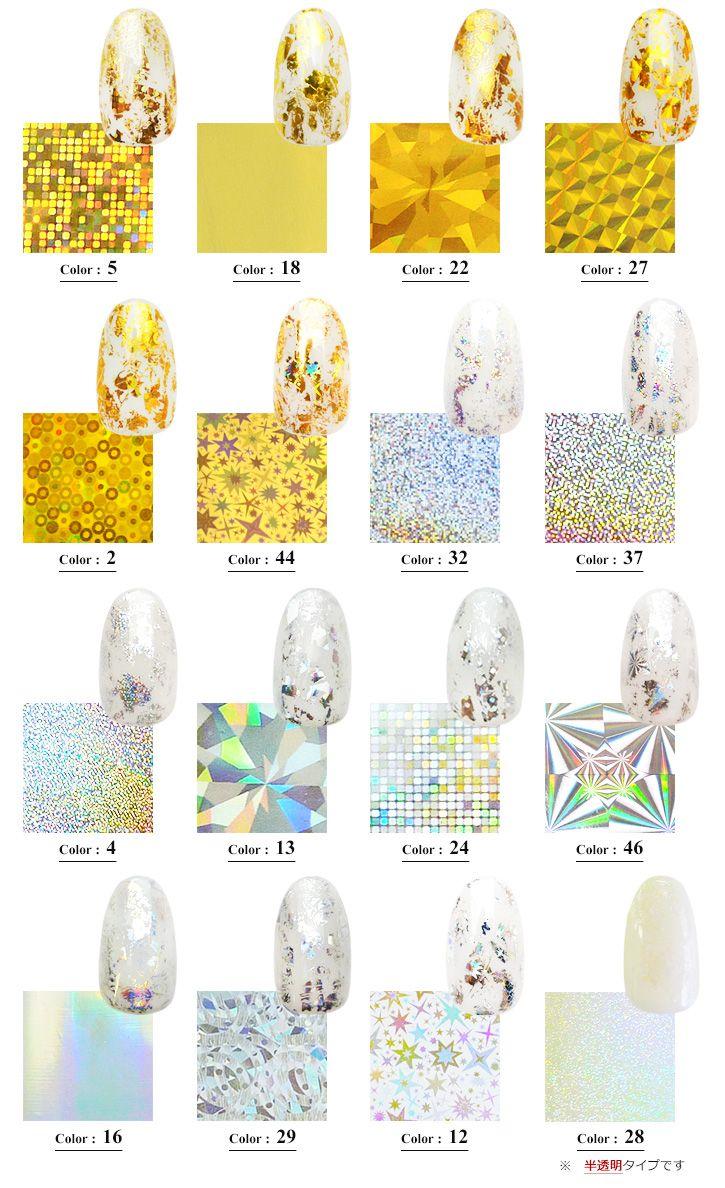 【楽天市場】選べる20色!ネイルホイル(ゴールド・シルバー) 箔 フォイル 極薄ネイルアートに埋め込み楽々 ジェルネイル ホログラム:ネイルタウン/NAILTOWN