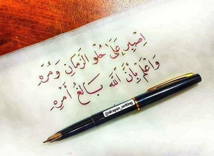 يقولون لى مابال قلبك واثقا وحولك أمواج المصائب تعصف فقلت لهم أني اعتصمت بخالقي فمن أى شئ يا ترى أتخوف الل Writing Islam Pen