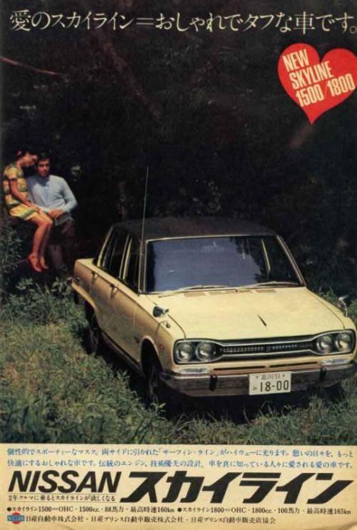 愛のスカイライン=おしゃれでタフな車です。