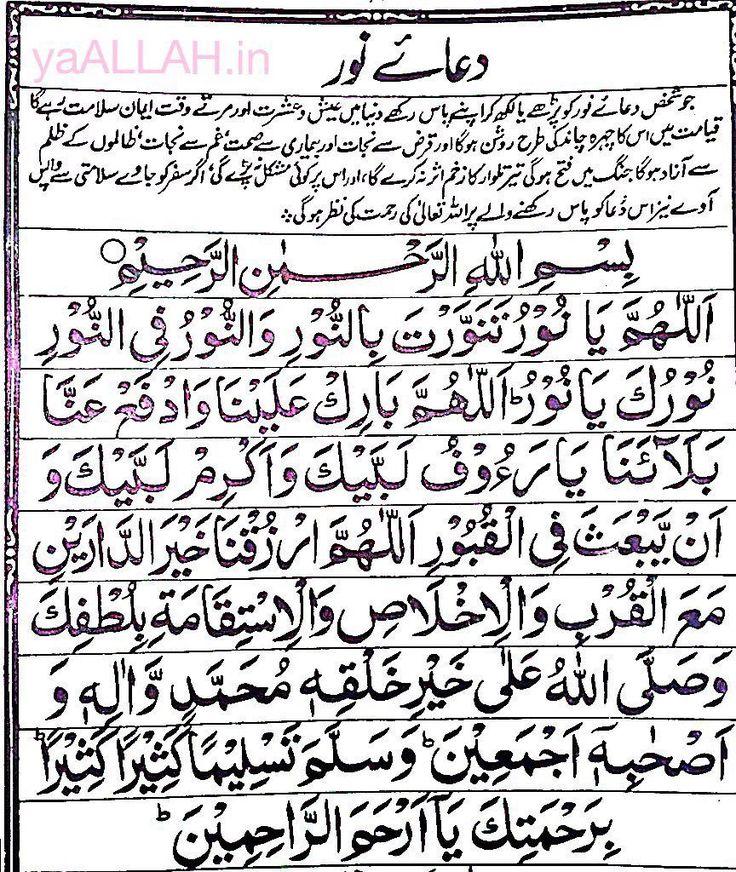 Dua-e-Noor_yaALLAH.in