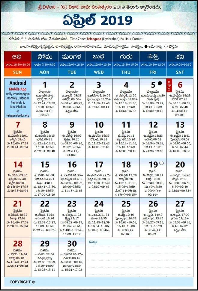 2019 Telugu Calendar Telugunow Com 2019 Calendar Calendar Holiday Printable Templates