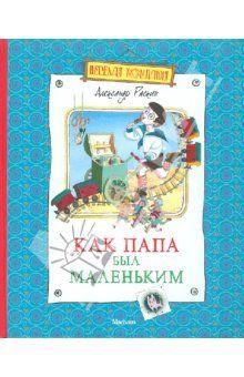 Александр Раскин - Как папа был маленьким обложка книги