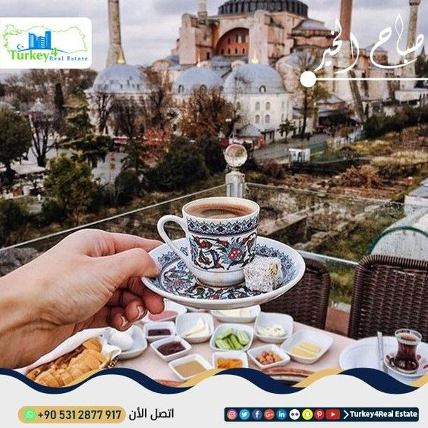 اسعد الله صباحكم بالخير اسطنبول تركيا