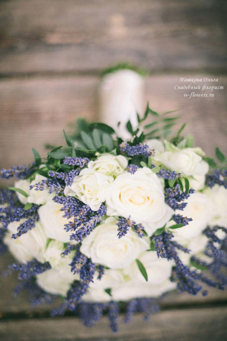 Букет невесты с лавандой. Флорист Пашкова Ольга #букет #невесты #свадебный #лаванда #прованс #розы