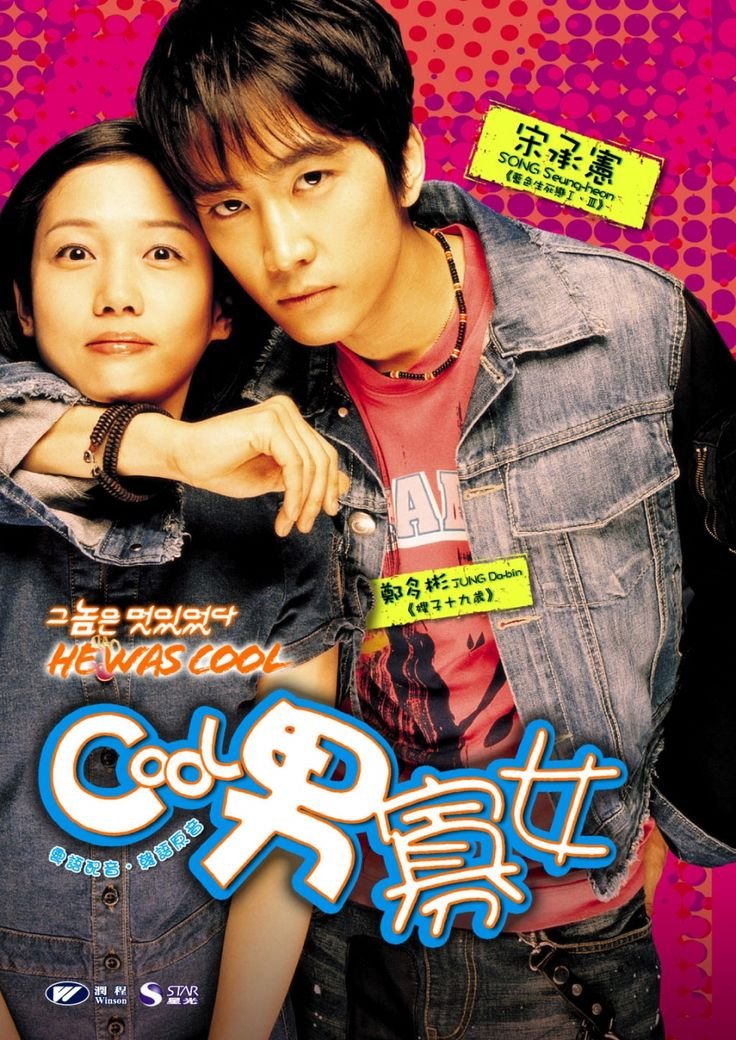 'He Was Cool' - Korean Movie https://www.youtube.com/watch ...