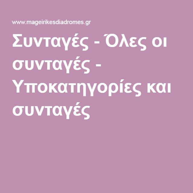 Συνταγές - Όλες οι συνταγές - Υποκατηγορίες και συνταγές  mageirikes diadromes