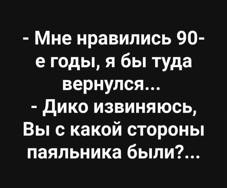 Pin Ot Polzovatelya Dmitrij Na Doske Yumor Kartinki Shutki Yumornye Citaty Yumoristicheskie Citaty